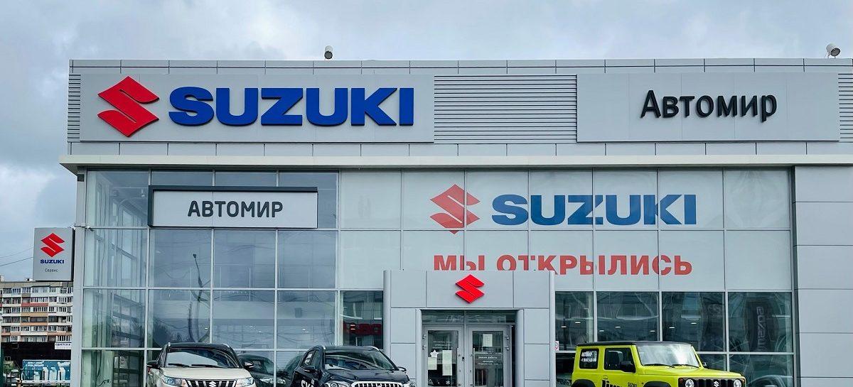 В Архангельске открывается новый дилерский центр Suzuki