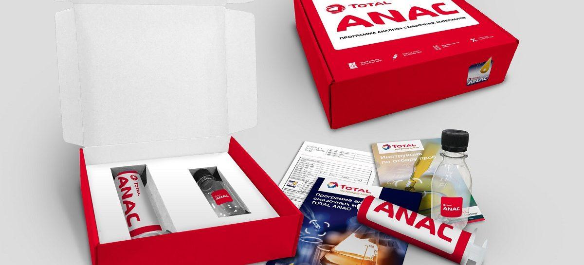 С Total ANAC проверить срок службы своего автомобиля сможет каждый водитель