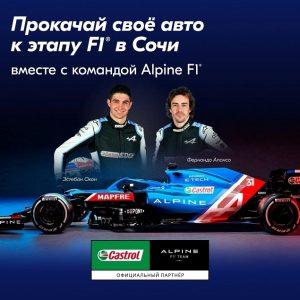 Castrol и Ozon приглашают принять участие в совместной акции в преддверии Формулы-1