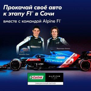 Castrol и Ozon приглашают принять участие в совместной акции в преддверии этапа Формулы-1 в Сочи
