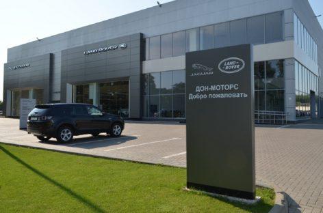 Дилерский центр Jaguar Land Rover «Дон-Моторс» возобновил работу после реновации