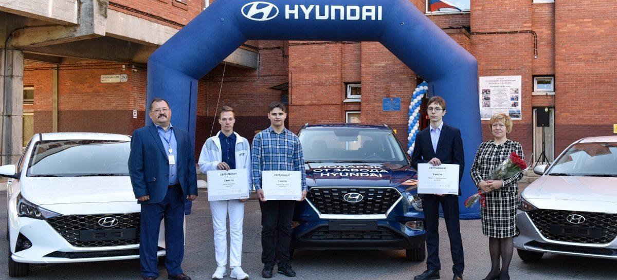 Hyundai передал колледжу три автомобиля и наградил лучших студентов