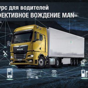 «МАН Трак энд Бас Рус» проведет online-конкурс водительского мастерства