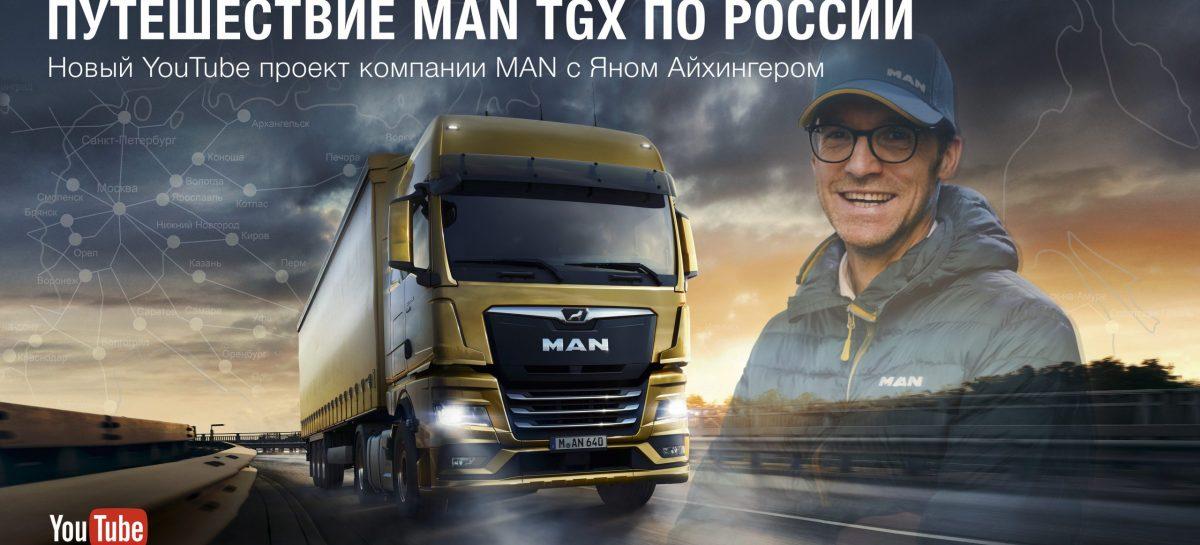Ян Айхингер проехал от Москвы до Владивостока на новом MAN TGX и рассказал об этом в блоге