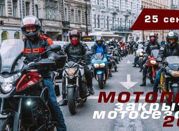 Honda Мотополе приглашает 25 сентября на закрытие мотосезона-2021 в Санкт-Петербурге