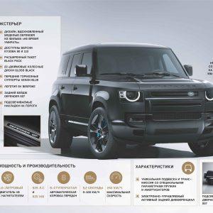 Версия Land Rover Defender V8 Bond, посвященная премьере фильма «Не время умирать»