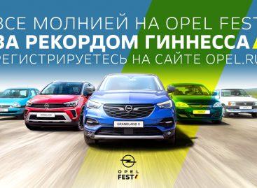 «Все молнией на Opel Fest!»: новый мировой рекорд Гиннесса в России