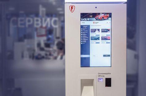 Favorit Motors первым в России запустил терминал бесконтактной приемки автомобиля на сервис