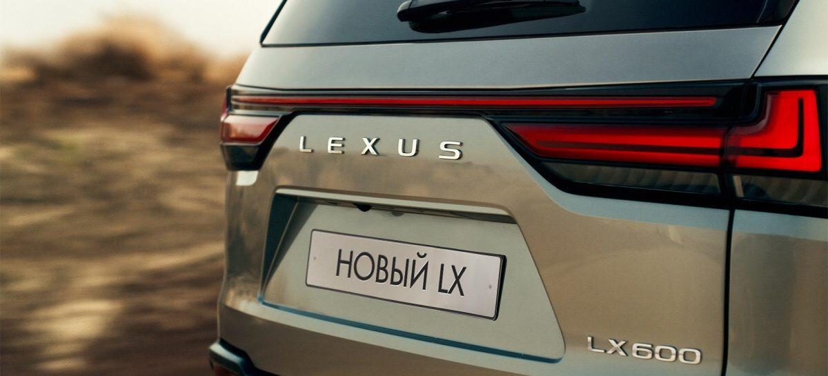 Мировая премьера нового Lexus LX состоится в России 13 октября 2021 года